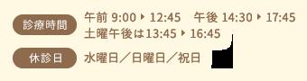 診療時間:午前9時~12時45分_午後14時半~17時45分_土曜午後は14時半~17時45分/休診日:水・日・祝