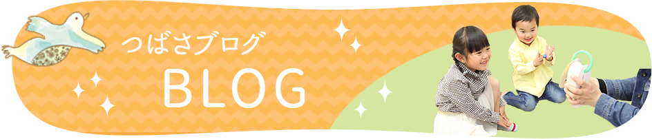 つばさブログ
