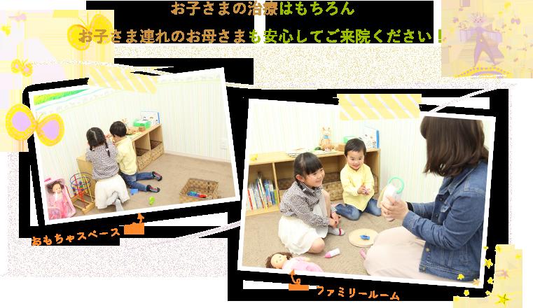 お子さまの治療はもちろんお子さま連れのお母さまも安心してご来院ください!