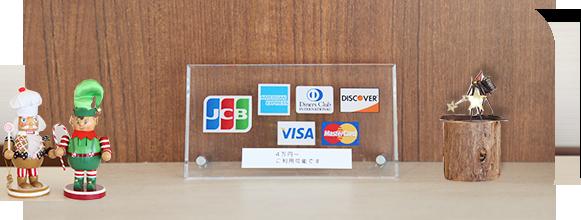 お支払いにはクレジットカードもご利用いただけます。