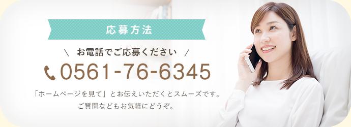 お電話でご応募ください 0561-76-6345
